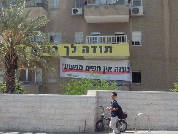 Israeli banner
